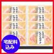 お中元 肉 早割 ギフト 北海道産かみふらのポーク ロース味噌漬セット 通販 1033-030