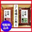 お中元 肉 早割 ギフト 米久 道場六三郎監修 豚角煮セット 通販 1033-057