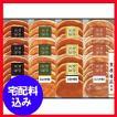お中元 肉 早割 ギフト 「賛否両論」 こだわり四種の味付け豚ロースギフト 通販 1033-073