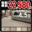 カーペット 4.5畳 防炎 防ダニ ウールカーペット 江戸間 四畳半 絨毯 おしゃれ 安い 長方形 ウールツイード