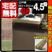 カーペット 4.5畳 防炎 防ダニカーペット 江戸間 四畳半 絨毯 おしゃれ 安い 正方形 ホームシェル