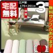 カーペット 3畳  防音 防炎 防ダニ 床暖対応 日本製 長方形 厚手 絨毯 江戸間 三畳 おしゃれ 安い サウンドルフレ