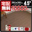カーペット 4.5畳  防音 防炎 防ダニ 床暖対応 日本製 正方形 厚手 絨毯 江戸間 四畳半  おしゃれ 安い サウンドルフレ