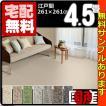 カーペット 4.5畳  防ダニ 床暖対応 日本製 正方形 厚手 絨毯 江戸間 四畳半  おしゃれ 安い ソフトイデア