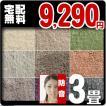 カーペット 3畳 防ダニ 防音カーペット 江戸間 三畳 絨毯 おしゃれ 安い 長方形 サウンドイデア
