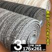 カーペット 3畳  防音 防ダニ 床暖対応 日本製 長方形 厚手 絨毯 江戸間 三畳 おしゃれ 安い ヴィラ