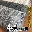 カーペット 4.5畳  防音 防ダニ 床暖対応 日本製 正方形 厚手 絨毯 江戸間 四畳半  おしゃれ 安い ヴィラ