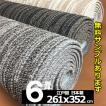 カーペット 6畳  防音 防ダニ 床暖対応 日本製 長方形 厚手 絨毯 江戸間 六畳 おしゃれ 安い ヴィラ