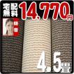 カーペット 4.5畳 防ダニ 防音カーペット 江戸間 四畳半 絨毯 おしゃれ 安い 正方形 ネスト