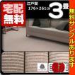 カーペット 3畳 防炎 防ダニ ウールカーペット 江戸間 三畳 絨毯 おしゃれ 安い 長方形 ウールボーダー