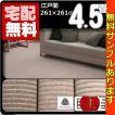カーペット 4.5畳  防炎 防ダニ ウール 床暖対応 日本製 正方形 厚手 絨毯 江戸間 四畳半  おしゃれ 安い ウールバレー