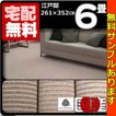 カーペット 6畳  防炎 防ダニ ウール 床暖対応 日本製 長方形 厚手 絨毯 江戸間 六畳 おしゃれ 安い ウールバレー