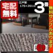 カーペット 3畳  防炎 防ダニ 床暖対応 日本製 長方形 厚手 絨毯 江戸間 三畳 おしゃれ 安い アーストーン