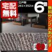 カーペット 6畳  防炎 防ダニ 床暖対応 日本製 長方形 厚手 絨毯 江戸間 六畳 おしゃれ 安い アーストーン