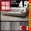 カーペット 4.5畳  防炎 防ダニ 床暖対応 日本製 正方形 厚手 絨毯 江戸間 四畳半  おしゃれ 安い アースライン