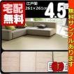 カーペット 4.5畳 防ダニ 綿カーペット 江戸間 四畳半 絨毯 おしゃれ 安い 正方形 コットンボーダー
