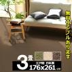 カーペット 3畳  防炎 防ダニ 床暖対応 日本製 長方形 厚手 絨毯 江戸間 三畳 おしゃれ 安い ホームシェル