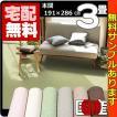 カーペット 3畳  防炎 防ダニ 床暖対応 日本製 長方形 厚手 絨毯 本間 三畳 おしゃれ 安い Hホームルフレ