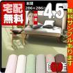 カーペット 4.5畳 防炎  防音カーペット 本間 四畳半 絨毯 おしゃれ 安い 正方形 Hサウンドクリエ