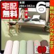 カーペット 6畳 防炎  防音カーペット 本間 六畳 絨毯 おしゃれ 安い 長方形 Hサウンドクリエ