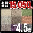 カーペット 4.5畳 防ダニカーペット 本間 四畳半 絨毯 おしゃれ 安い 正方形 Hソフトイデア