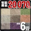 カーペット 6畳 防ダニカーペット 本間 六畳 絨毯 おしゃれ 安い 長方形 Hソフトイデア