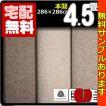 カーペット 4.5畳 防炎 防ダニ ウール カーペット 本間 四畳半 絨毯 おしゃれ 安い 正方形 Hウールプレーン