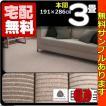 カーペット 3畳 防炎 防ダニ ウール カーペット 本間 三畳 絨毯 おしゃれ 安い 長方形 Hウールボーダー
