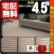 カーペット 4.5畳 防炎 防ダニ ウール カーペット 本間 四畳半 絨毯 おしゃれ 安い 正方形 Hウールボーダー