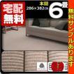 カーペット 6畳 防炎 防ダニ ウール カーペット 本間 六畳 絨毯 おしゃれ 安い 長方形 Hウールボーダー