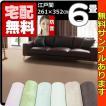 カーペット 6畳  防音 防ダニ 床暖対応 長方形 厚手 絨毯 江戸間 六畳 おしゃれ 安い サウンドグロス