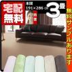 カーペット 3畳  防音 防ダニ 床暖対応 長方形 厚手 絨毯 本間 三畳 おしゃれ 安い Hサウンドグロス