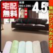 カーペット 4.5畳  防音 防ダニ 床暖対応 正方形 厚手 絨毯 本間 四畳半  おしゃれ 安い Hサウンドグロス