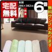 カーペット ラグマット 6畳  防音 防ダニ 床暖対応 長方形 厚手 絨毯 本間 六畳 おしゃれ 安い Hサウンドグロス