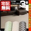 カーペット 3畳  防ダニ 床暖対応 長方形 厚手 絨毯 江戸間 三畳 おしゃれ 安い ホームクレイ