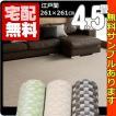 カーペット 4.5畳  防ダニ 床暖対応 正方形 厚手 絨毯 江戸間 四畳半  おしゃれ 安い ホームクレイ