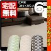 カーペット 6畳  防ダニ 床暖対応 長方形 厚手 絨毯 江戸間 六畳 おしゃれ 安い ホームクレイ