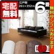 カーペット 6畳  防炎 防ダニ 床暖対応 日本製 長方形 厚手 絨毯 江戸間 六畳 おしゃれ 安い スチームファー