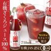 有機ざくろジュース100%(ストレート) 710ml 野田ハニー オーガニック ざくろ ジュース フルーツジュース