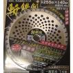 HEART 斬鉄剣 刈払機用チップソー品番9-0212 255x40p
