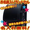 池田地球在庫処分大特価名入れ無料瞬足量販店ランドセル黒/パープルSYR-540BKPP