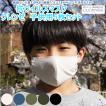 抗ウイルス 立体 マスク 子供用 クレンゼ イータック 洗える 日本製 京都製 抗菌 防臭  男性用 女性用 コットン100%  送料無料