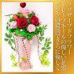 プリザーブドフラワー ドレープトールの優しいピンクの花器&ピンクのバラ プリザーブドフラワー ANA0861