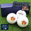ギフト 名入れ 即日発送可能 ゴルフボール3個セット ダンロップ スリクソン Z-STAR XV プレゼント 退職祝い 誕生日 敬老の日 父の日