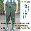 荘快堂 胴付長靴 アグリック チェストハイ ウェーダー V-70【V−70】