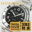 ハミルトン メンズ カーキ ネイビー サブ H78615135  あすつく 腕時計