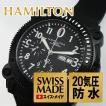 ハミルトン メンズ カーキ ビロウゼロ H78686333 腕時計