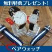 サルバトーレマーラ ペアウォッチ ベルトセット SM17109-PGWH/2SM17151-PGWH/2 あすつく 腕時計