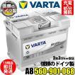 D52 VARTA 560901068