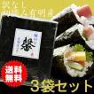 有明産焼き海苔30枚 馨(かおる) 全型10枚x3袋 メール便送料無料【メール*45】